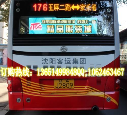 公交车后尾窗LED车载广告屏LED公交彩色后窗广告显示屏