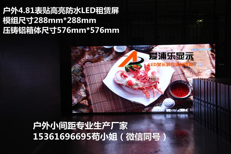 288*288户外4.81表贴压铸铝防水LED显示屏