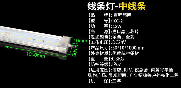 3010线条灯价格,3010线条灯批发,3010线条灯厂家