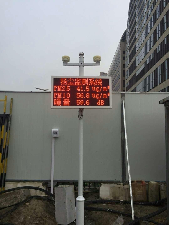 建筑工地扬尘噪音实时在线监测系统看板
