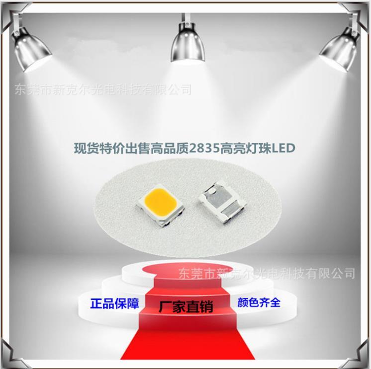 【厂家生产】l高质量2835白光LED贴片发光灯珠
