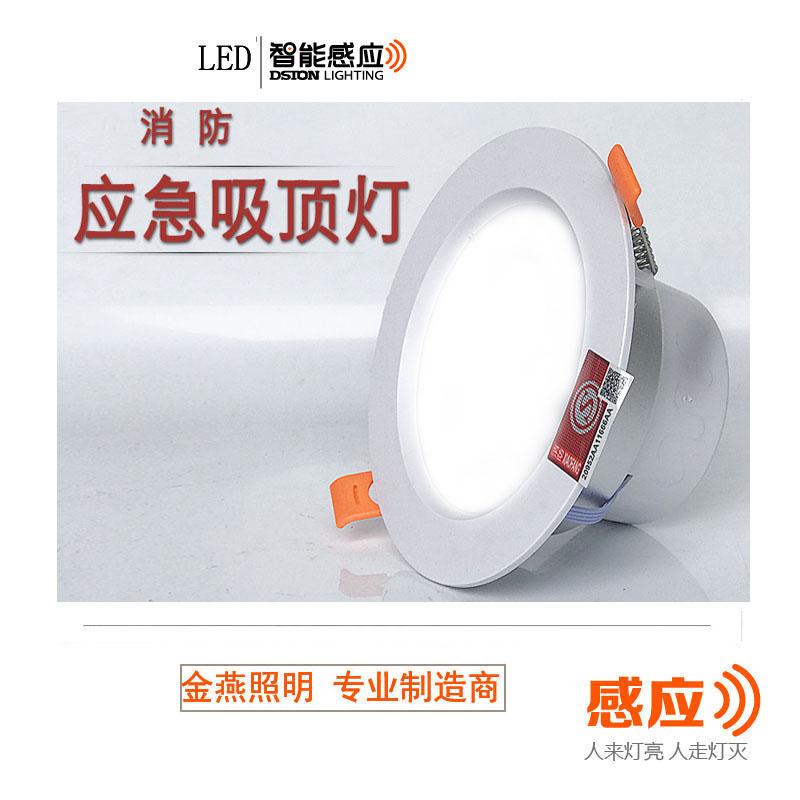消防应急筒灯 应急感应灯 应急灯 LED筒灯带应急