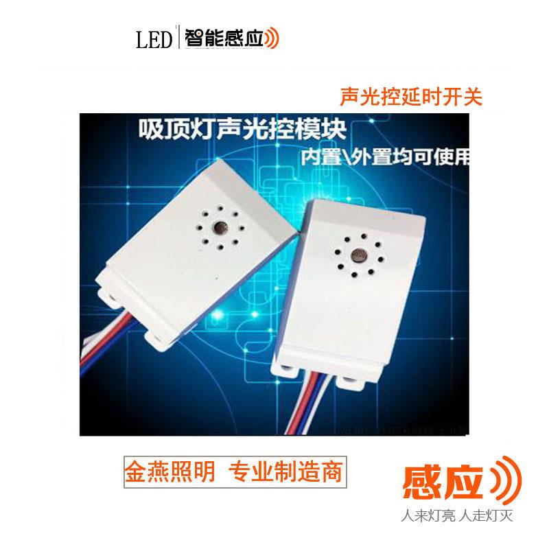 声光控开关 声控开关5-200W灯具专用