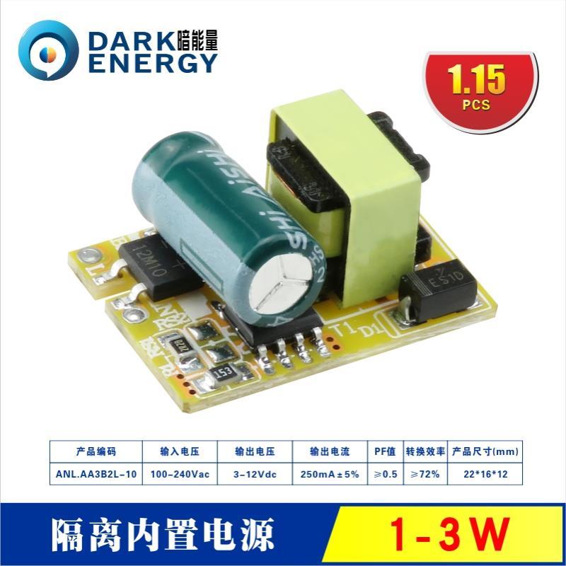 高品质1-3W250mA隔离宽压LED驱动电源