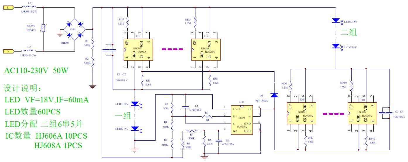 606A、606B高压线性双电压一体化方案
