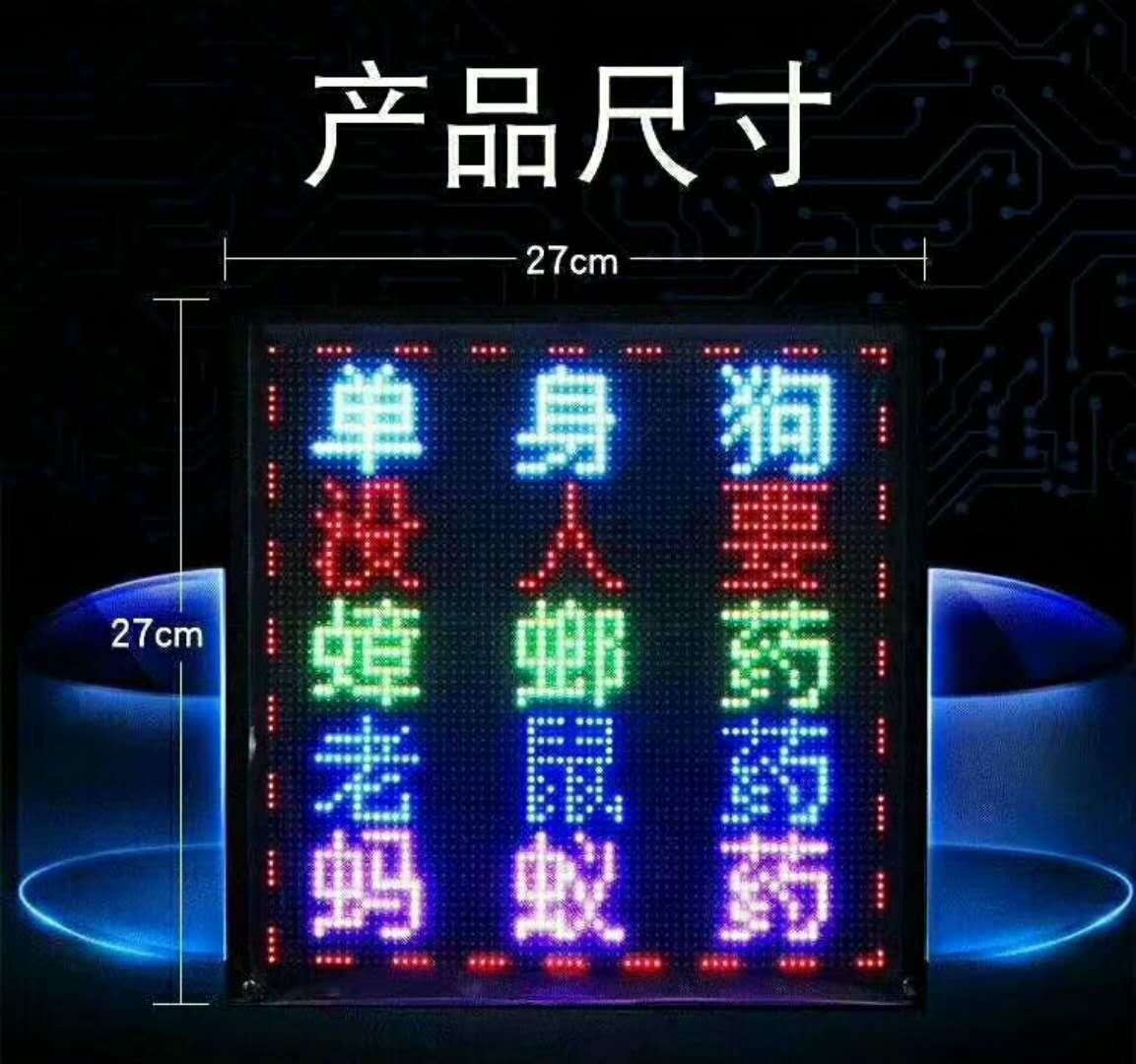 全彩LED马甲屏微信传输移动行走LED显示屏(图)