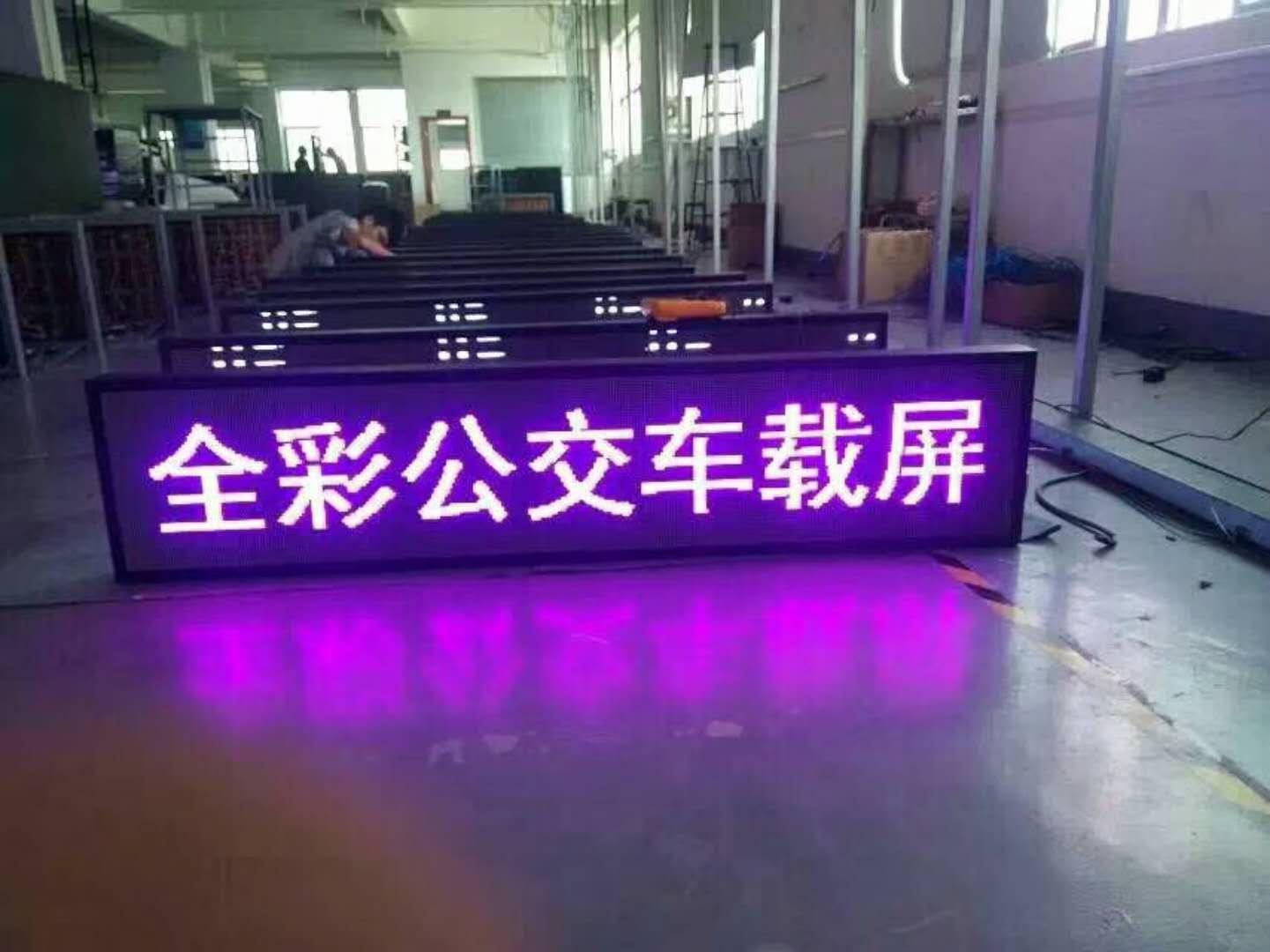 供应公交车3G无线传输LED全彩广告屏公交车LED彩屏