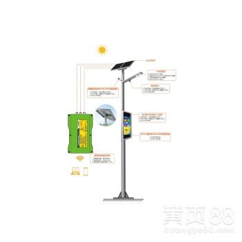 太阳能物联网路灯