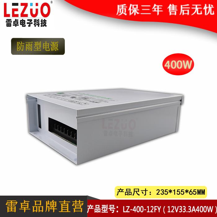 专业生产12V33A400W户外防雨开关电源 工程款电源