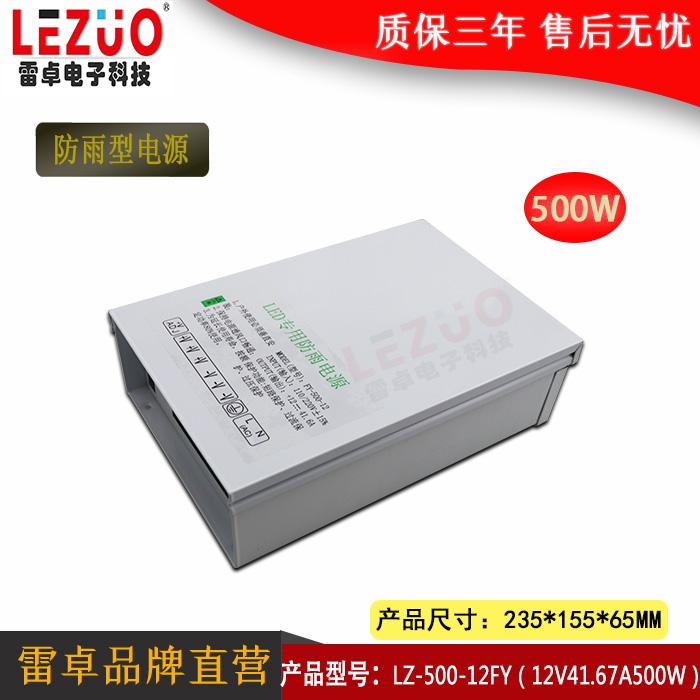 专业生产12V41.67A500W户外防雨开关电源