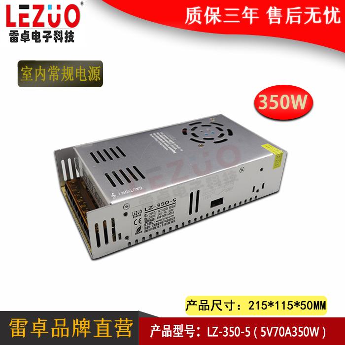专业生产5V70A350W开关电源 直流电源变压器