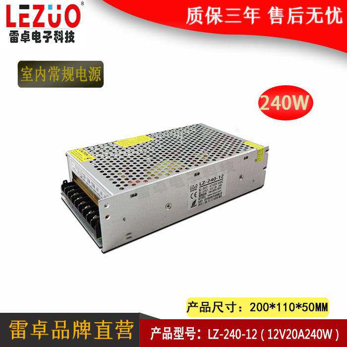 厂家直销12V20A240W网状开关电源 LED电源