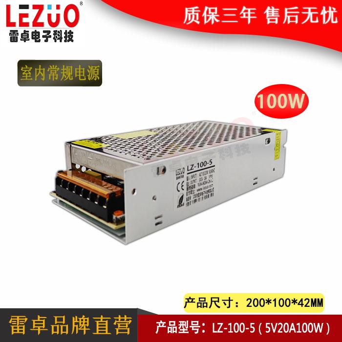 厂家直销5V20A100W开关电源变压器 LED电源 集中供电电源