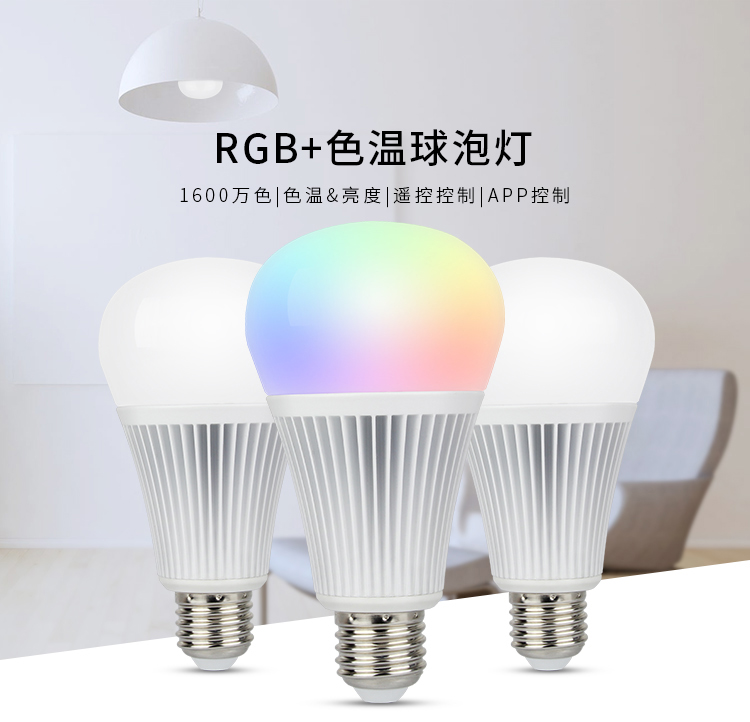 Mi Light 9WRGB+CCT智能球泡