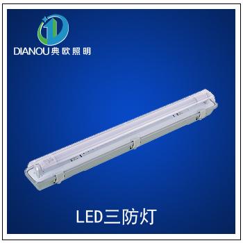 典欧照明LED三防灯