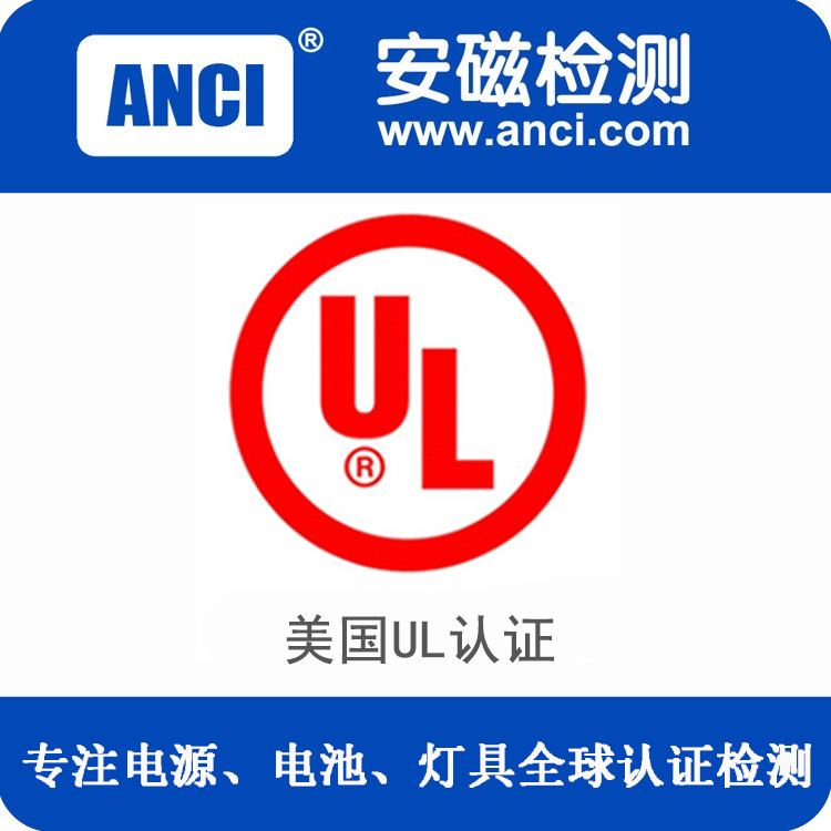 东莞灯具UL认证检验报告如何进行