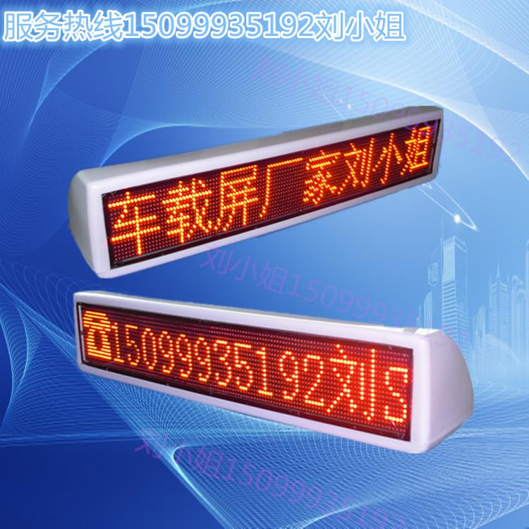 车载屏安装图片出租车顶灯图片LED显示屏