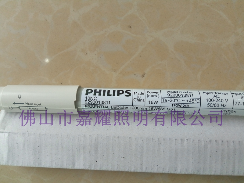 飞利浦T5 16W/8W LED灯管绿色节能灯管
