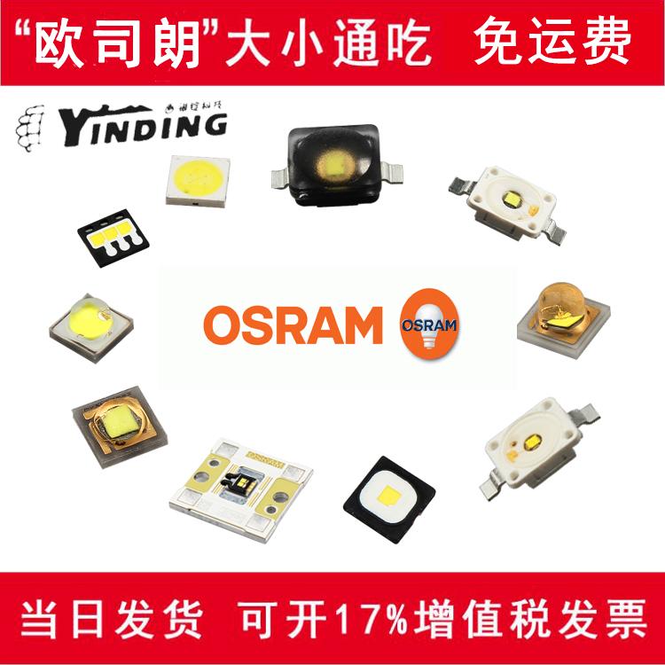 欧司朗OSRAM全系列大功率LED