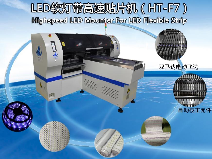 HT-F7软灯带贴片机