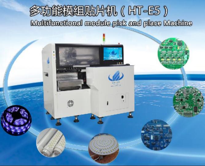 HT-E5高速贴片机