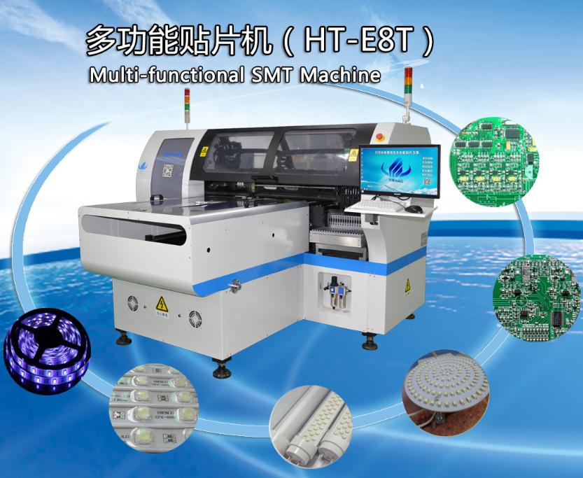 HT-E8T多功能贴片机