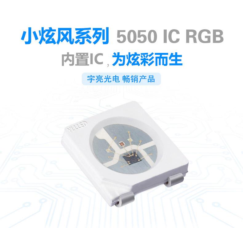 内置IC5050RGB灯珠户外灯具专用科锐cree5050rgb led灯珠
