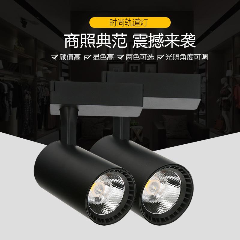 宁波LED轨道射灯批发