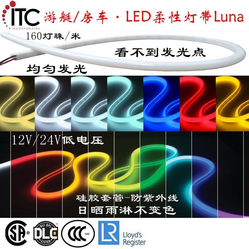 改装游艇房车LED防水灯条,雾状均匀发光