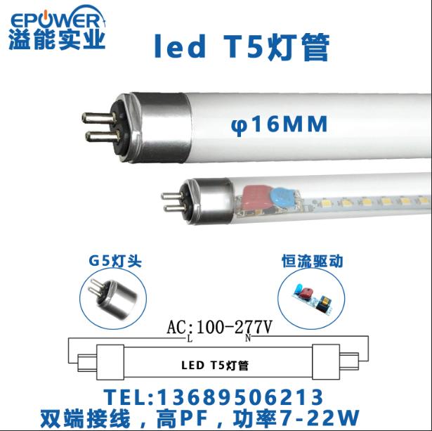 4FT 1.2M led T5灯管 功率 9W