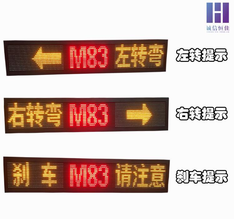 LED公交车电子走字路牌公交车线路屏车载智能广告屏