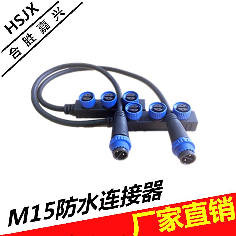 M15防水线 LED路灯一进二出防水连接器 2芯防水插头