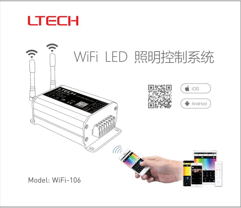 雷特照明控制系统 无线调光 app调光 面板调光