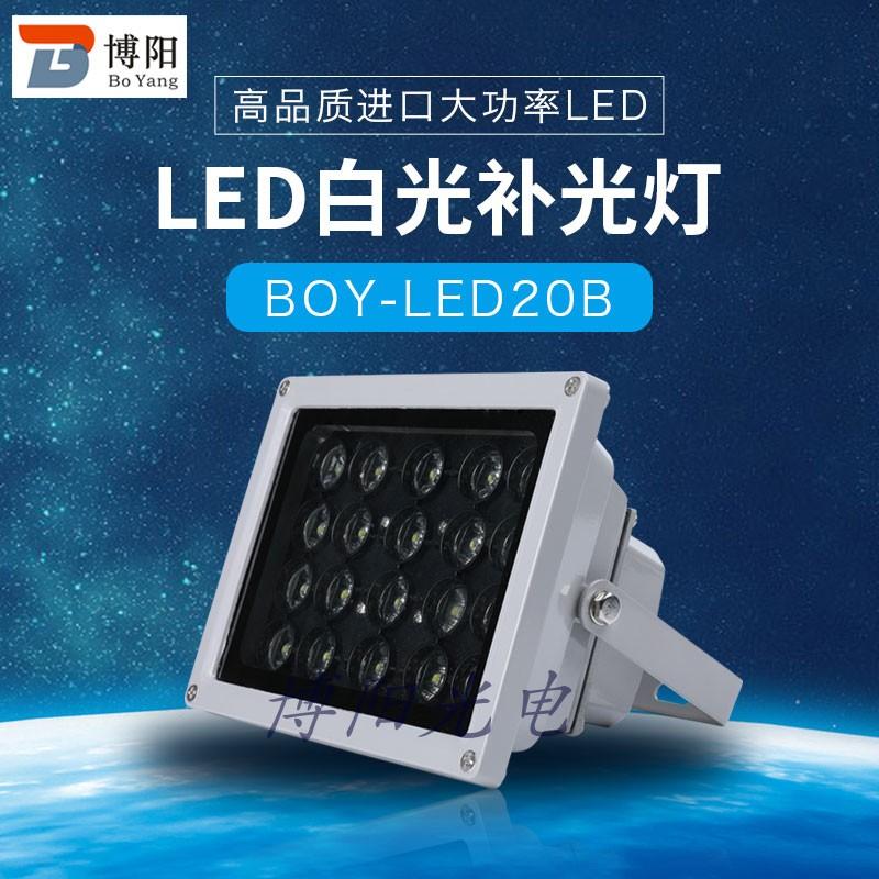 监控LED白光补光灯