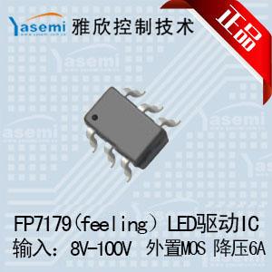 FP7179 LED驱动IC
