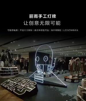上海丽雨发光字店铺装饰