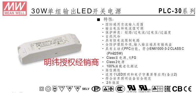 供应户外电子字幕屏电源LED PLC-30