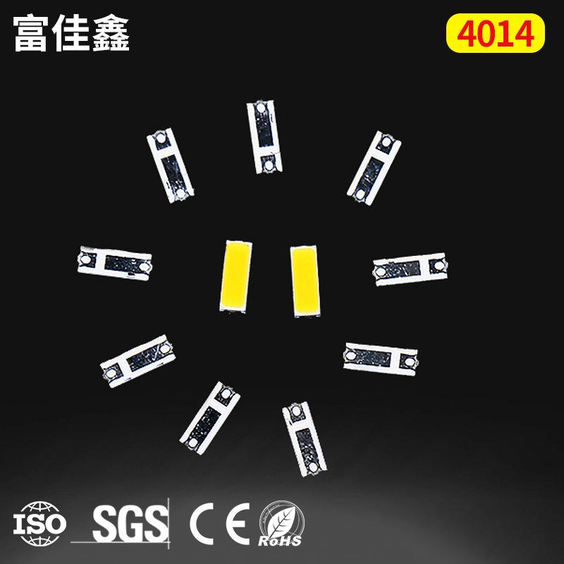 4014贴片白光LED