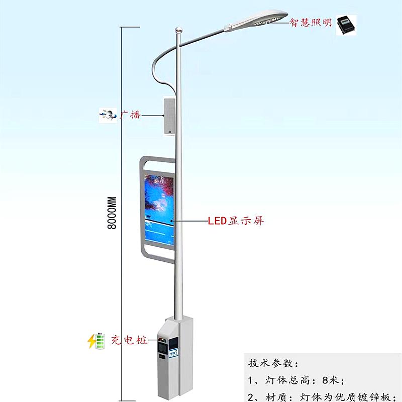 智慧路灯多功能路灯杆5G路灯带充电桩WIFI