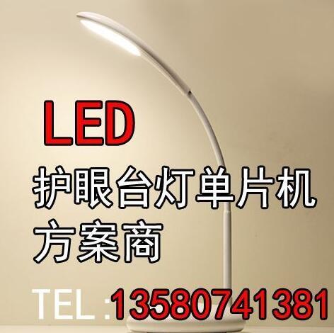 LED触摸台灯方案
