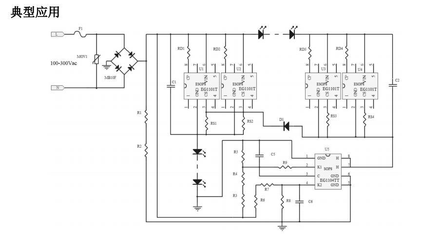 EG1104T高压线性LED大功率双电压方案