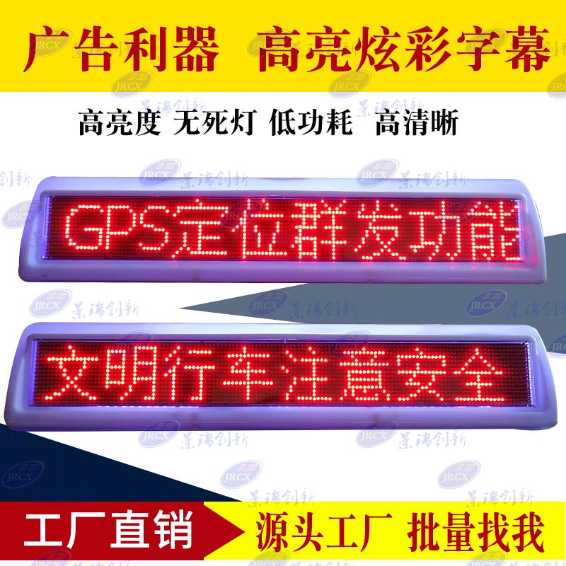 出租车LED显示屏广告批发市场