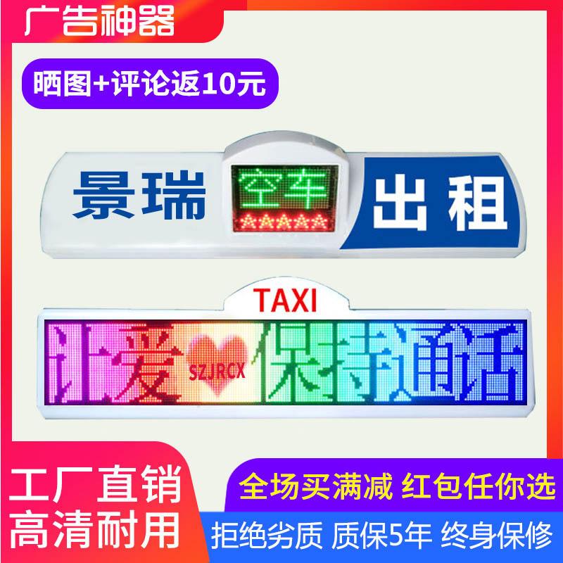 深圳出租车LED全彩顶灯显示屏