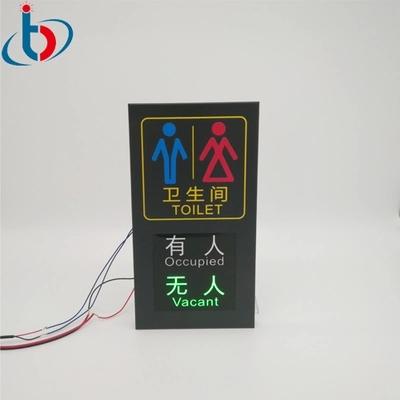 厕所有人无人显示屏 智能感应