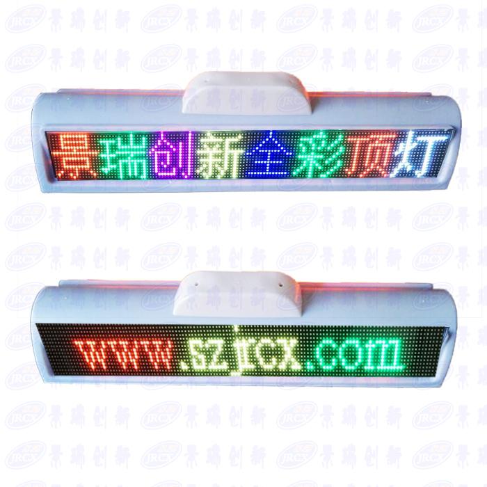 全彩出租车LED广告屏哪里有买