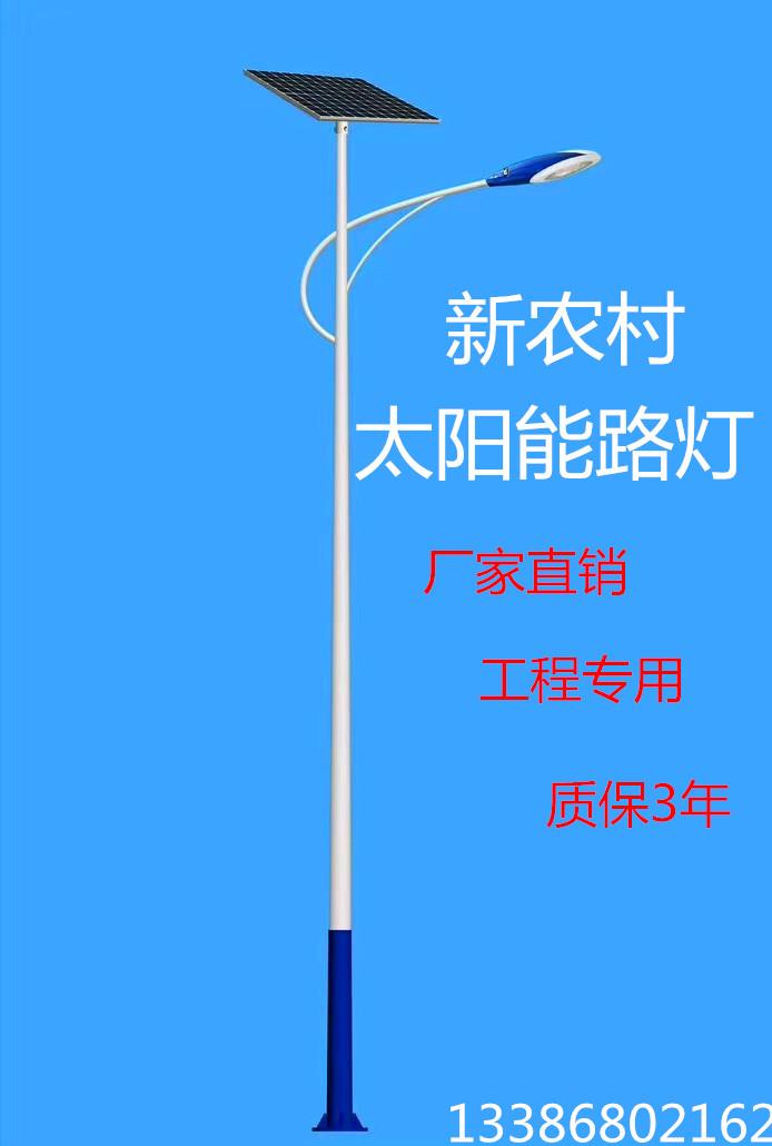 四川专业定制6米太阳能路灯厂家