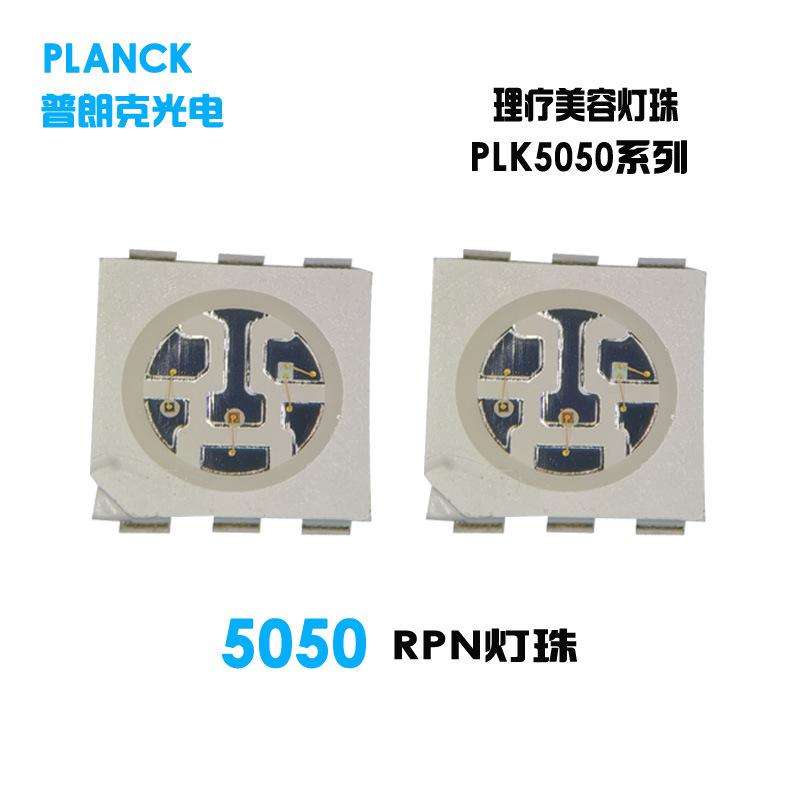 原厂5050RPN理疗美容灯珠5050三合一led光源