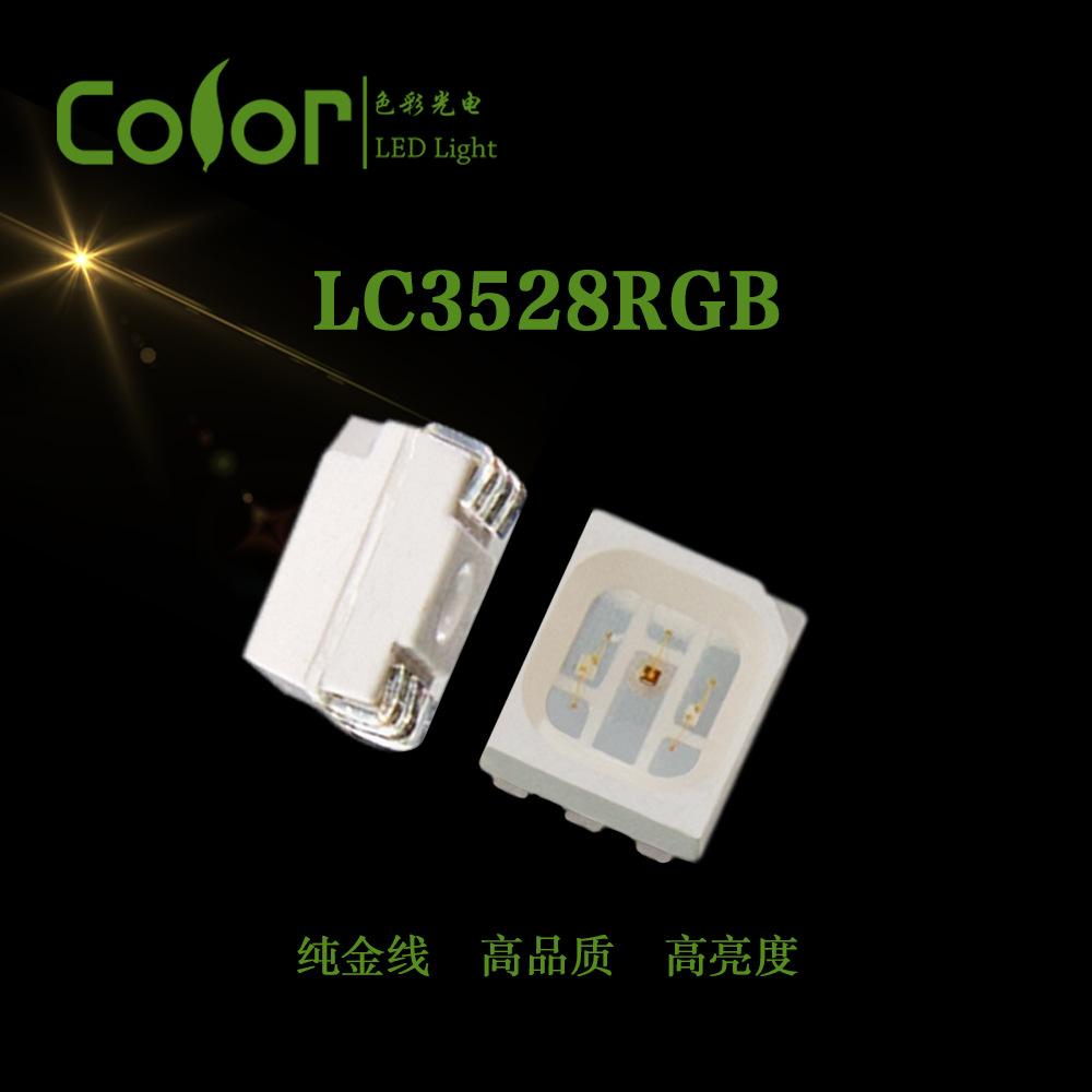 色彩光电3528RGB—高亮、纯金线、6脚位贴片灯珠