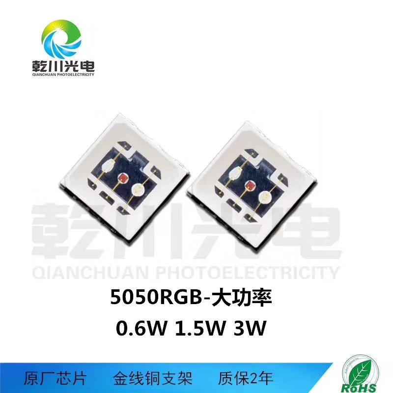 5050RGB-3W