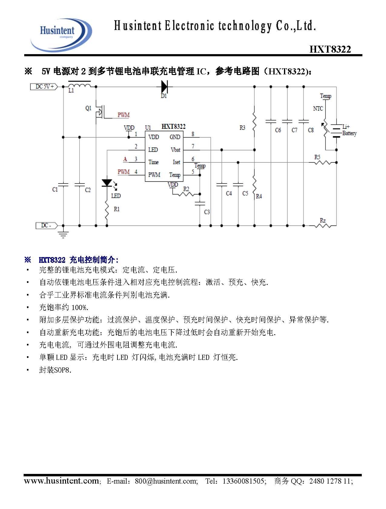5V充2节锂电池串联IC  HXT8322